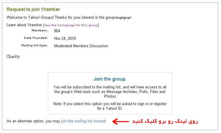 عضویت در گروه دختران ایرانی